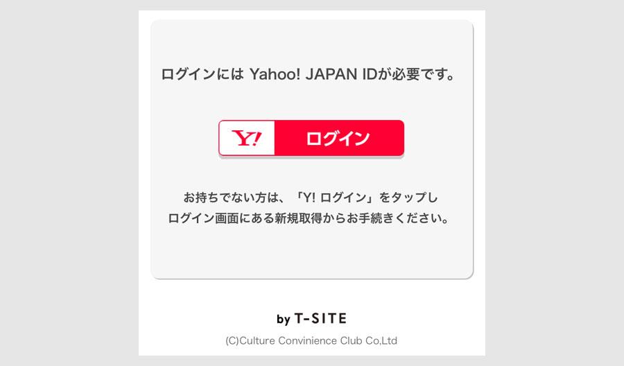 モバイルTカードアプリのインストール2