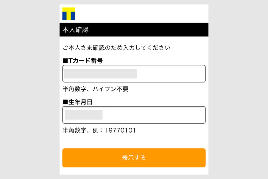 モバイルTカードアプリのインストール4