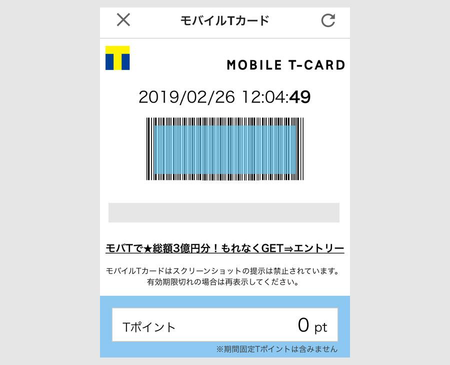 モバイルTカードアプリのインストール5