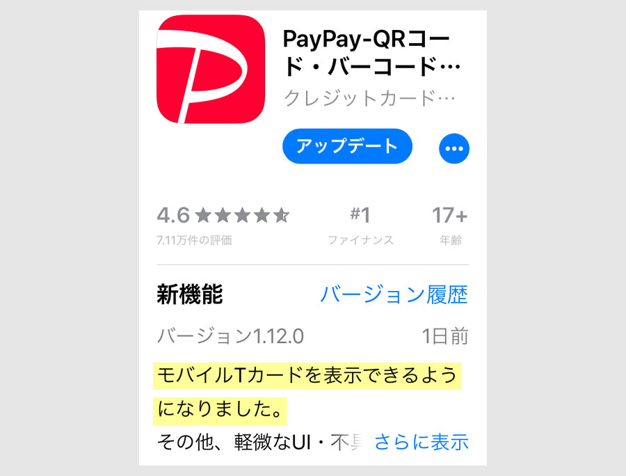 PayPayアプリのアップデート(1.12.0)1