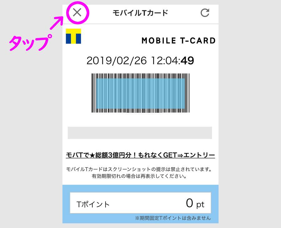 お店でのPayPayとモバイルTカードの使い方1