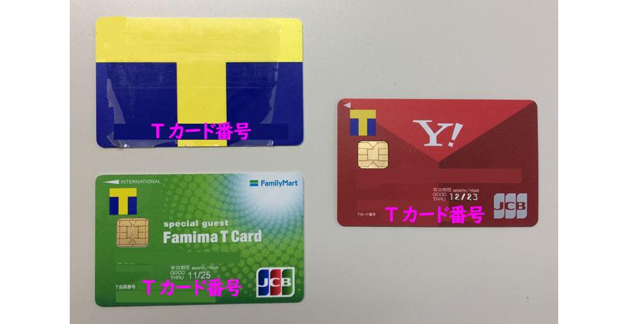 複数のTカードを持っている場合どれをメインに?