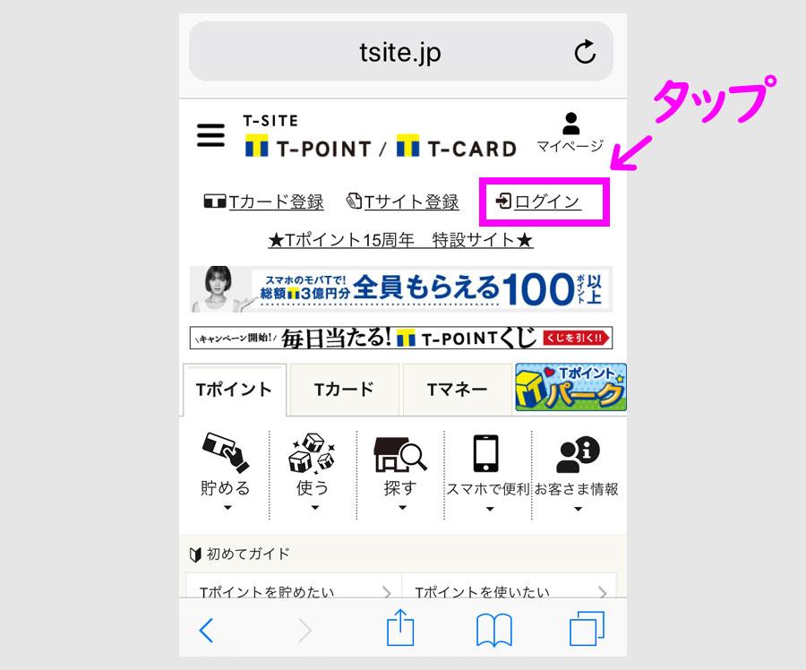 TカードにヤフーIDを新規登録する方法1