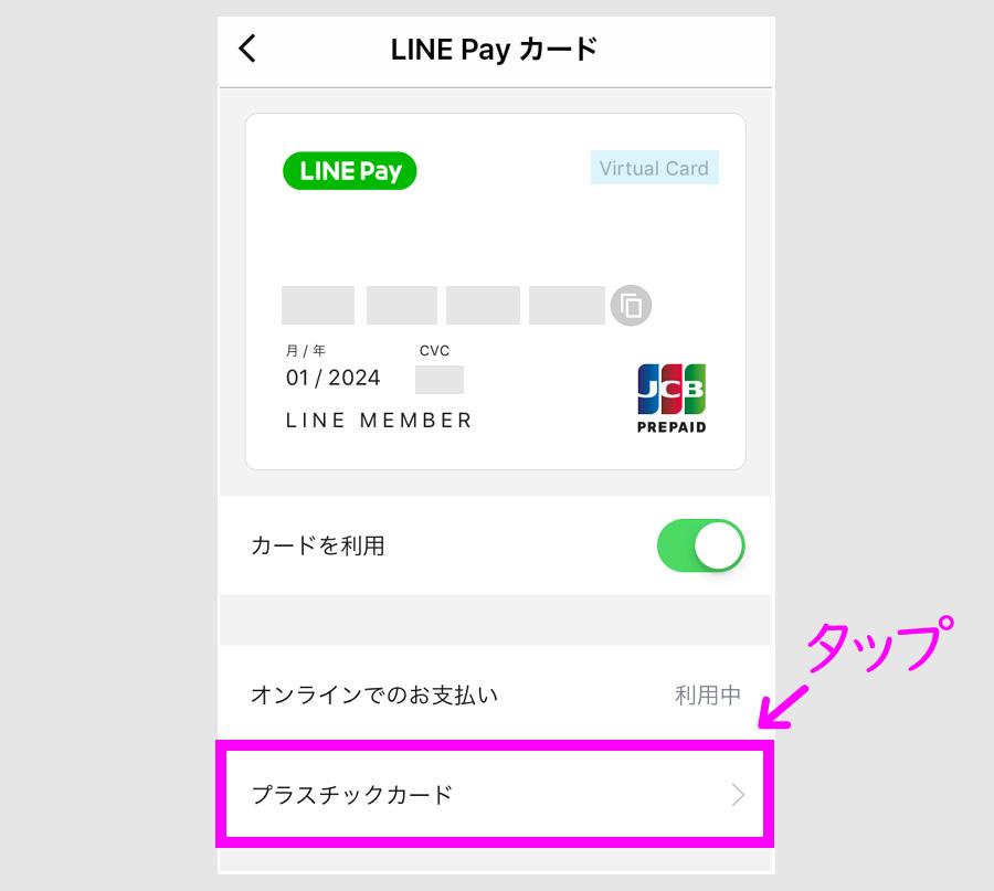 LINE Payプラスチックカードの申込1