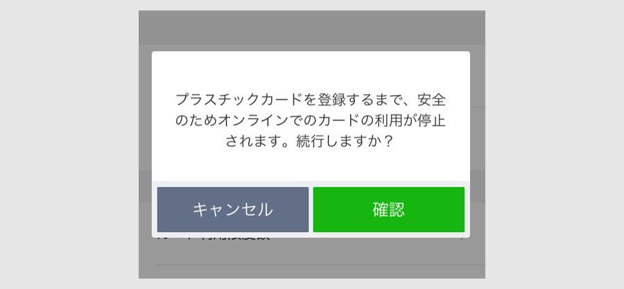 LINE Payプラスチックカードの申込2