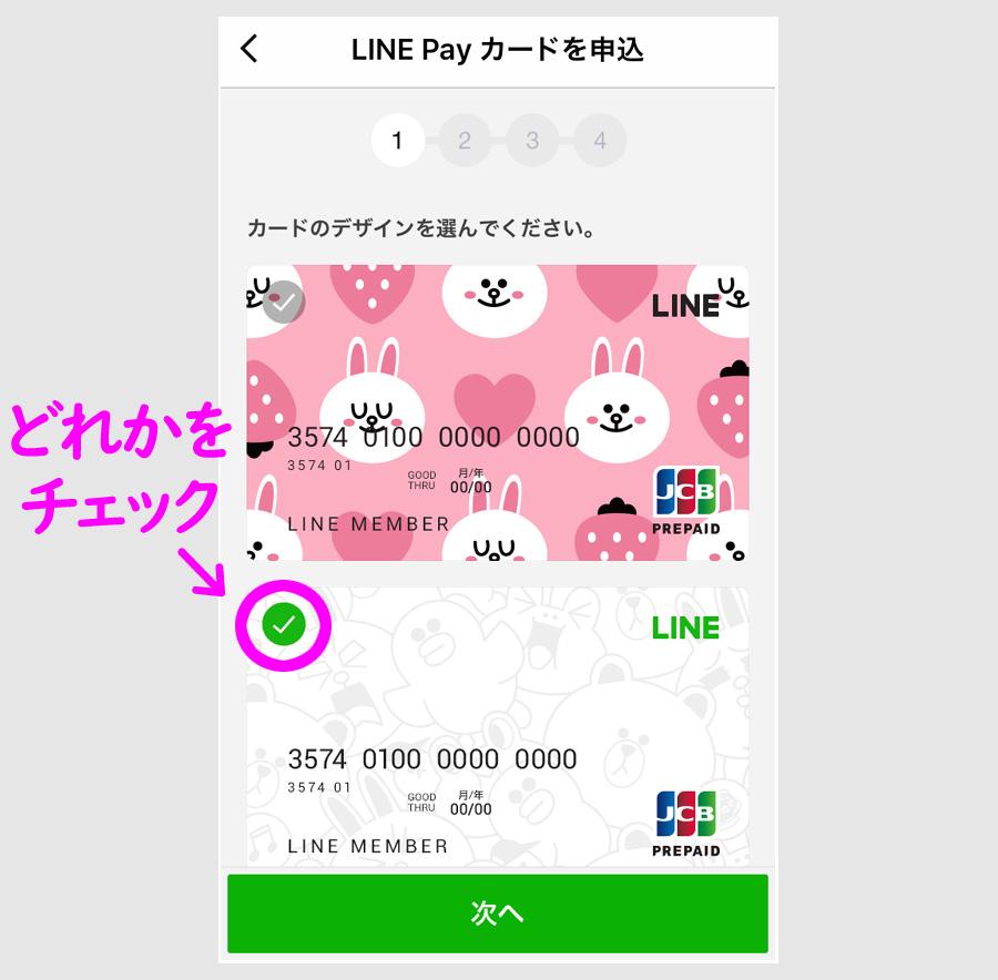 LINE Payプラスチックカードの申込3