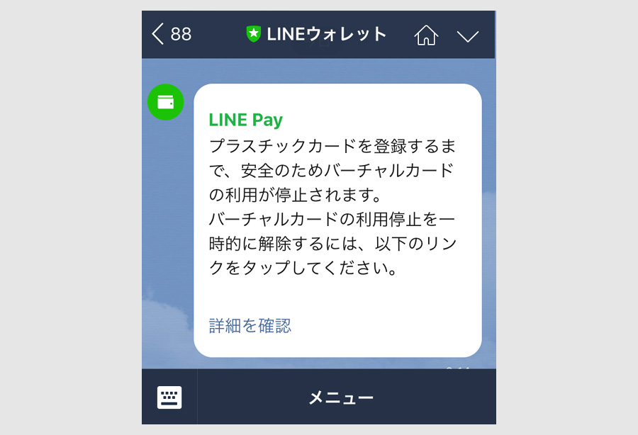 LINE Payプラスチックカードの申込5