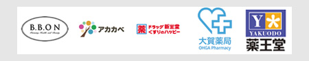 ビビオン・アカカベ・ドラッグ新生堂・大賀薬局・薬王堂