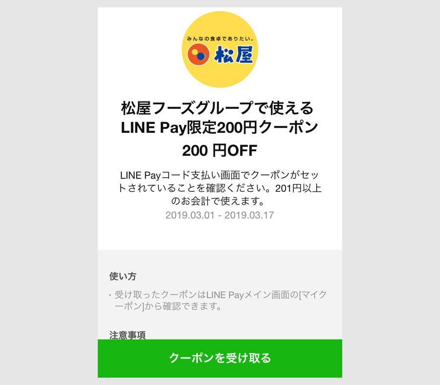 松屋200円割引クーポンのゲット方法3