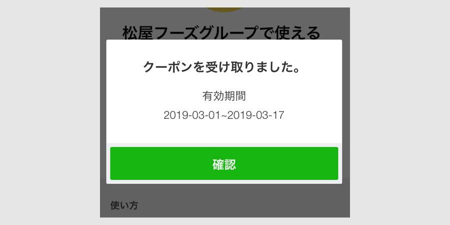 松屋200円割引クーポンのゲット方法4