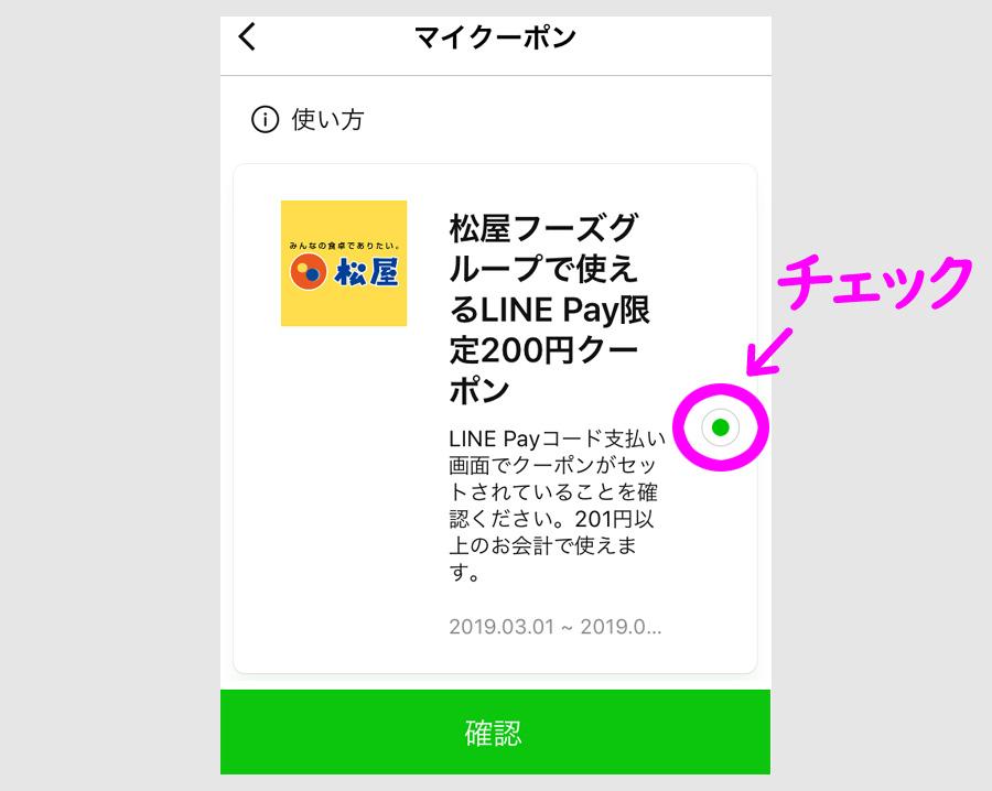 LINE Payで200円割引クーポンをセット2