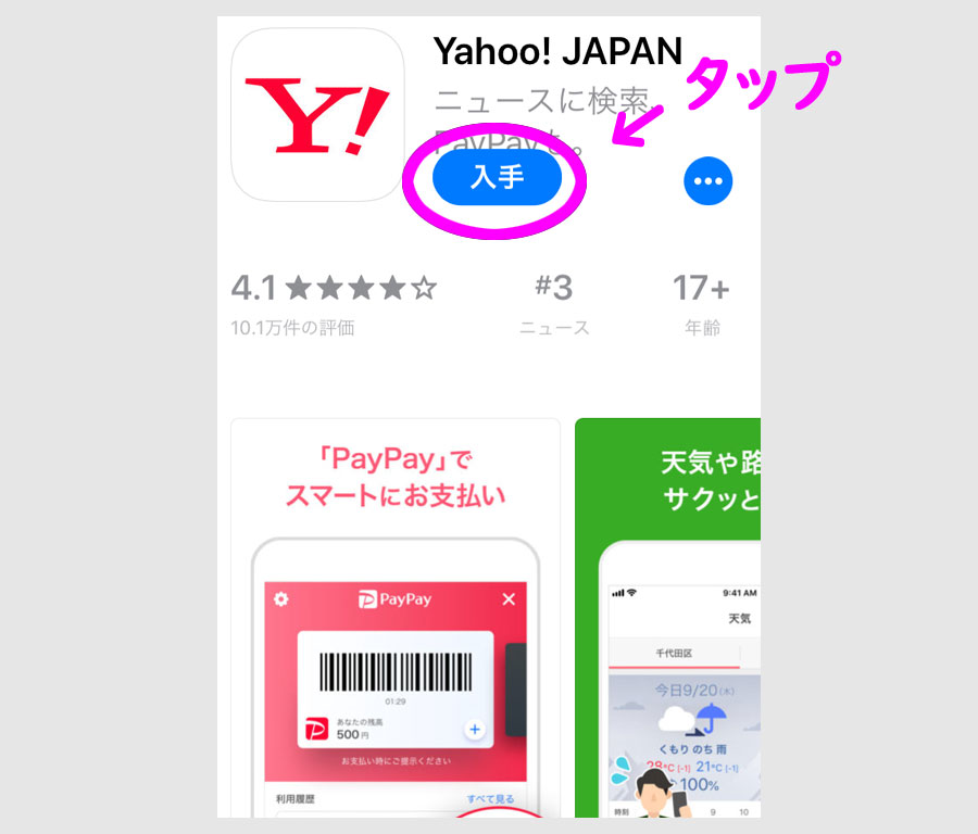 ヤフーアプリのダウンロード