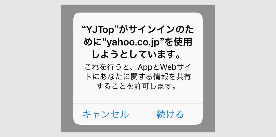 ヤフーのログイン情報がアプリに渡される