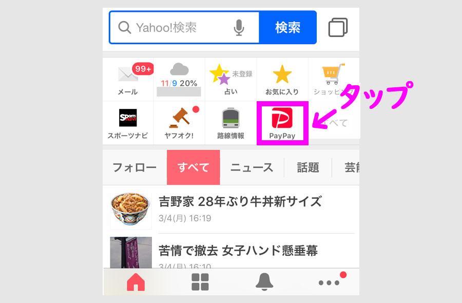 ヤフーアプリのトップページ