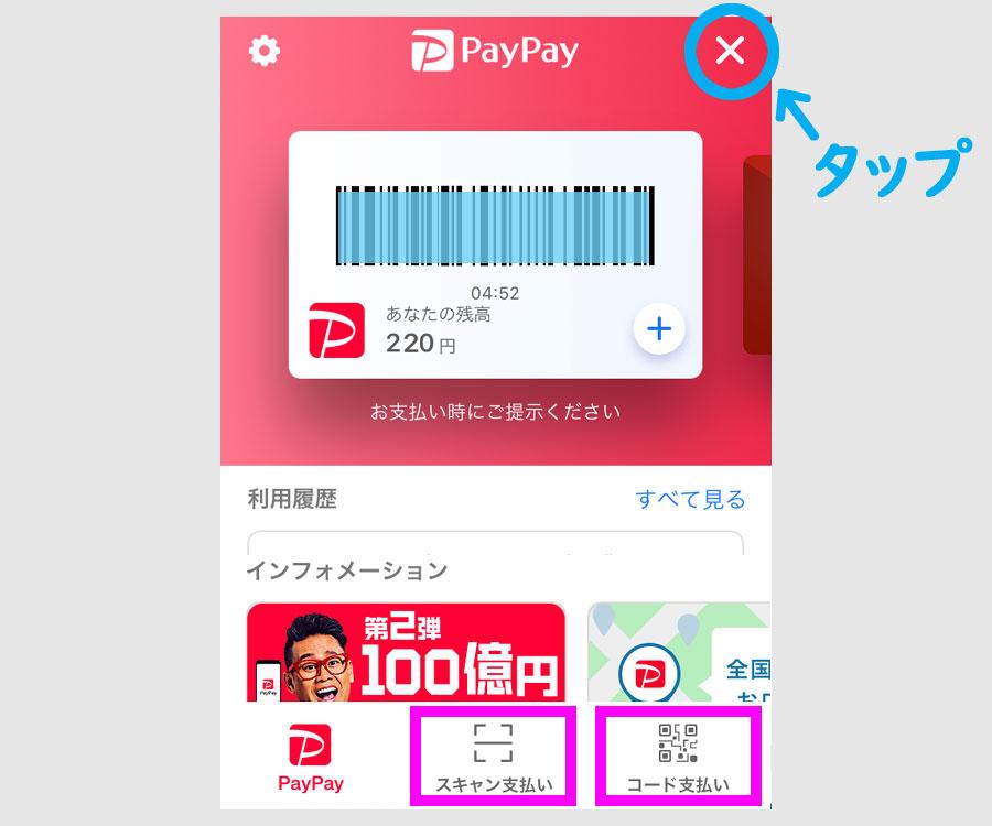ヤフーアプリからPayPay画面