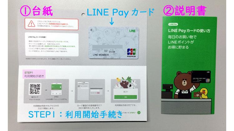 LINE Payプラスチックカードの申込7