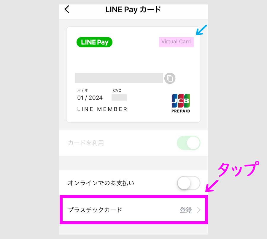 LINE Payプラスチックカードの申込8