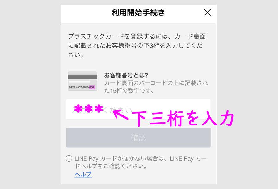 LINE Payプラスチックカードの申込9