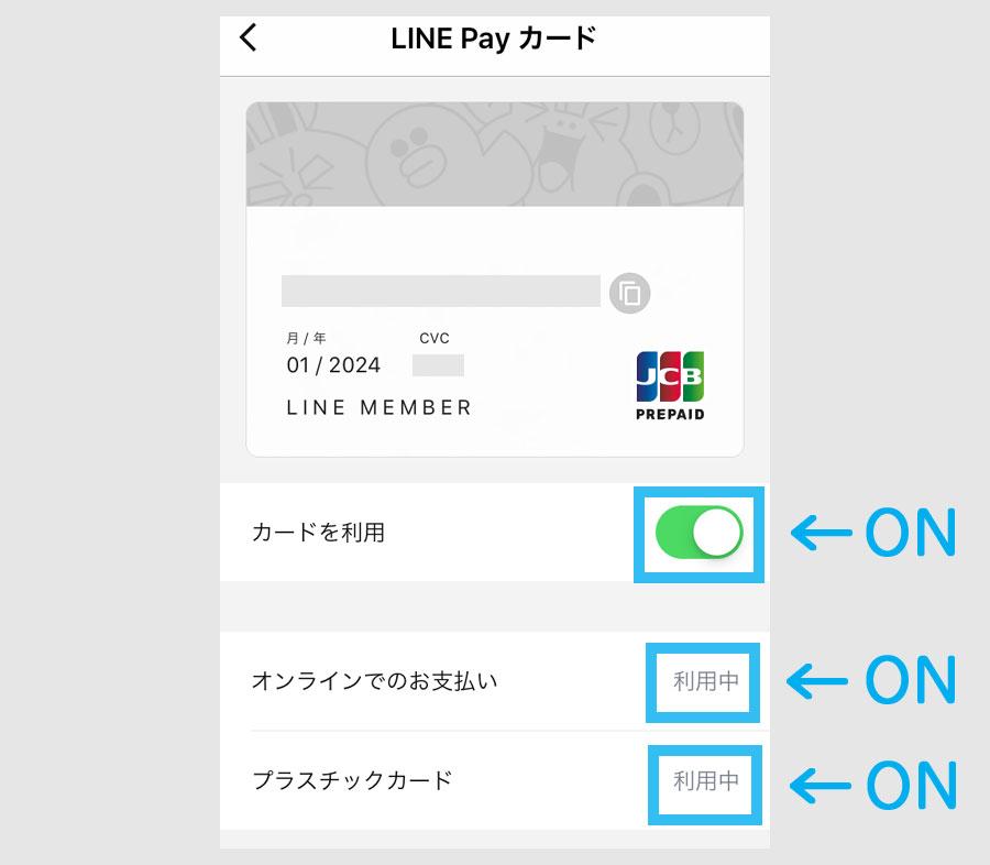 LINE Payプラスチックカードの申込11