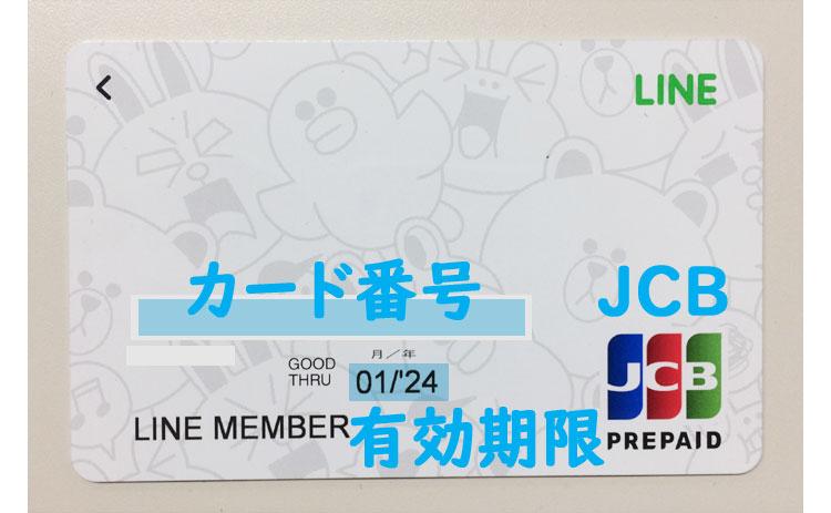 LINE Payプラスチックカードの申込12