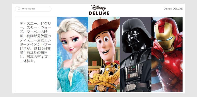 ディズニーデラックス「Disney DELUXE」の衝撃