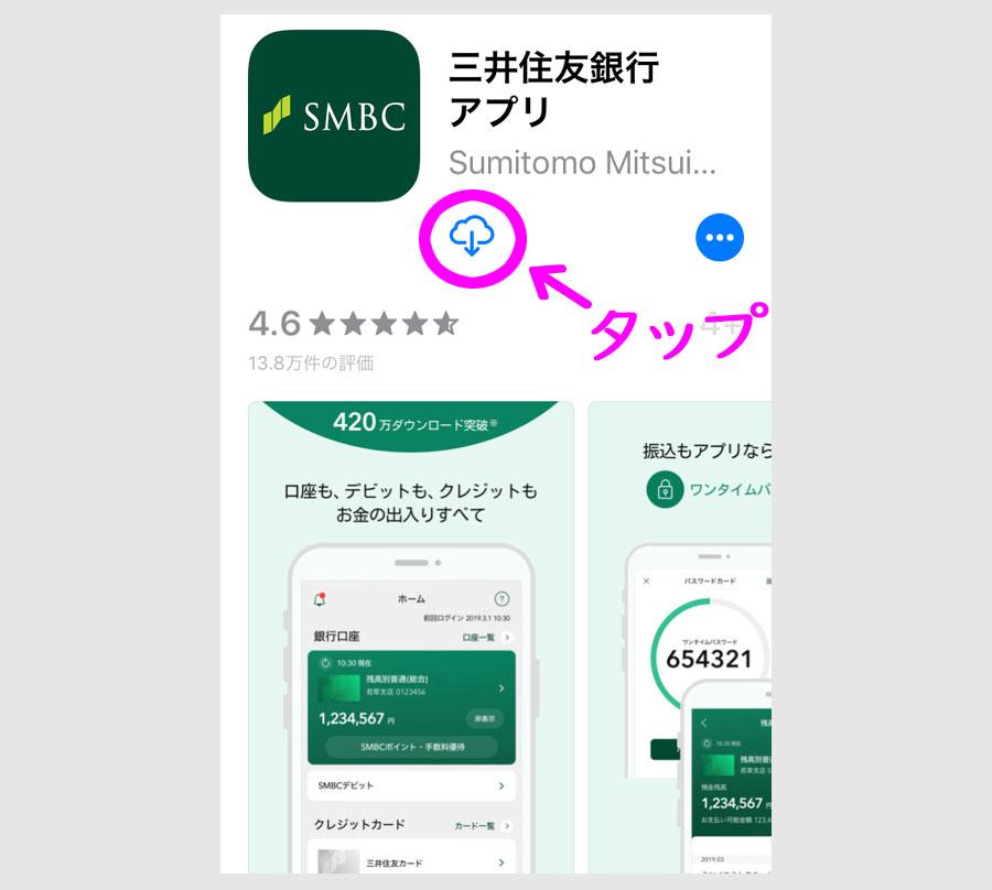 """""""三井住友銀行アプリのインストール方法1"""