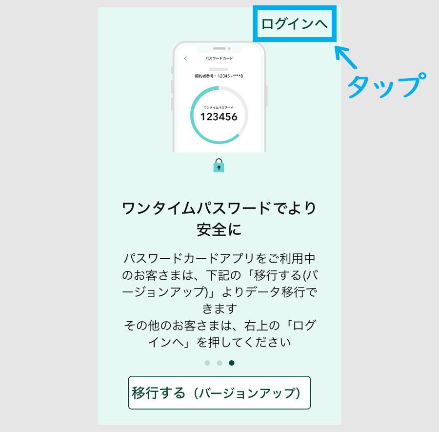 三井住友銀行アプリのインストール方法2