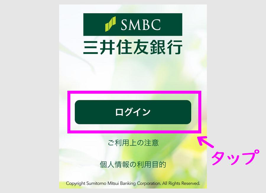 三井住友銀行アプリのインストール方法3