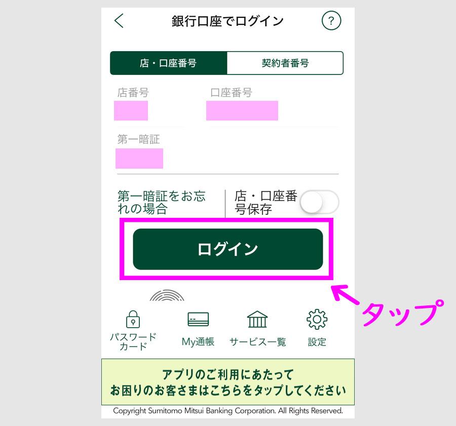 三井住友銀行アプリのインストール方法4