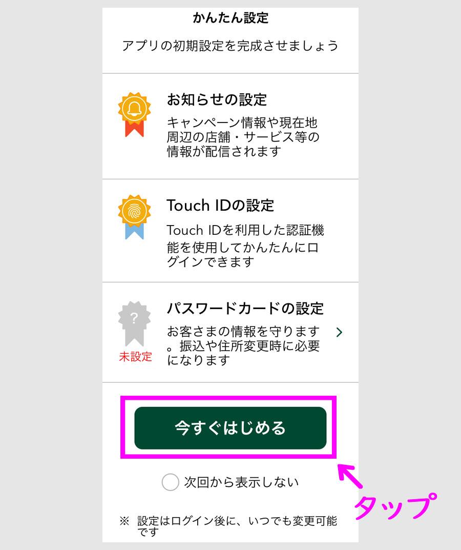 三井住友銀行アプリのインストール方法5
