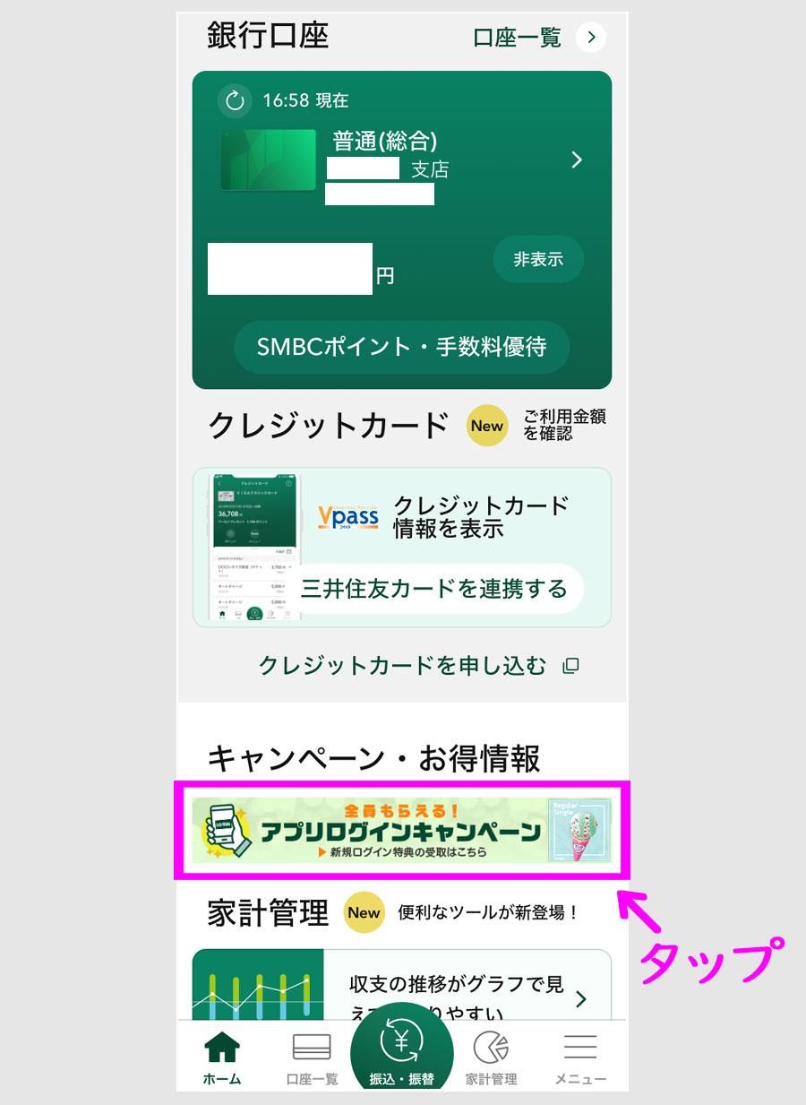 三井住友銀行アプリログイン特典(31のアイスなど)をもらう方法1
