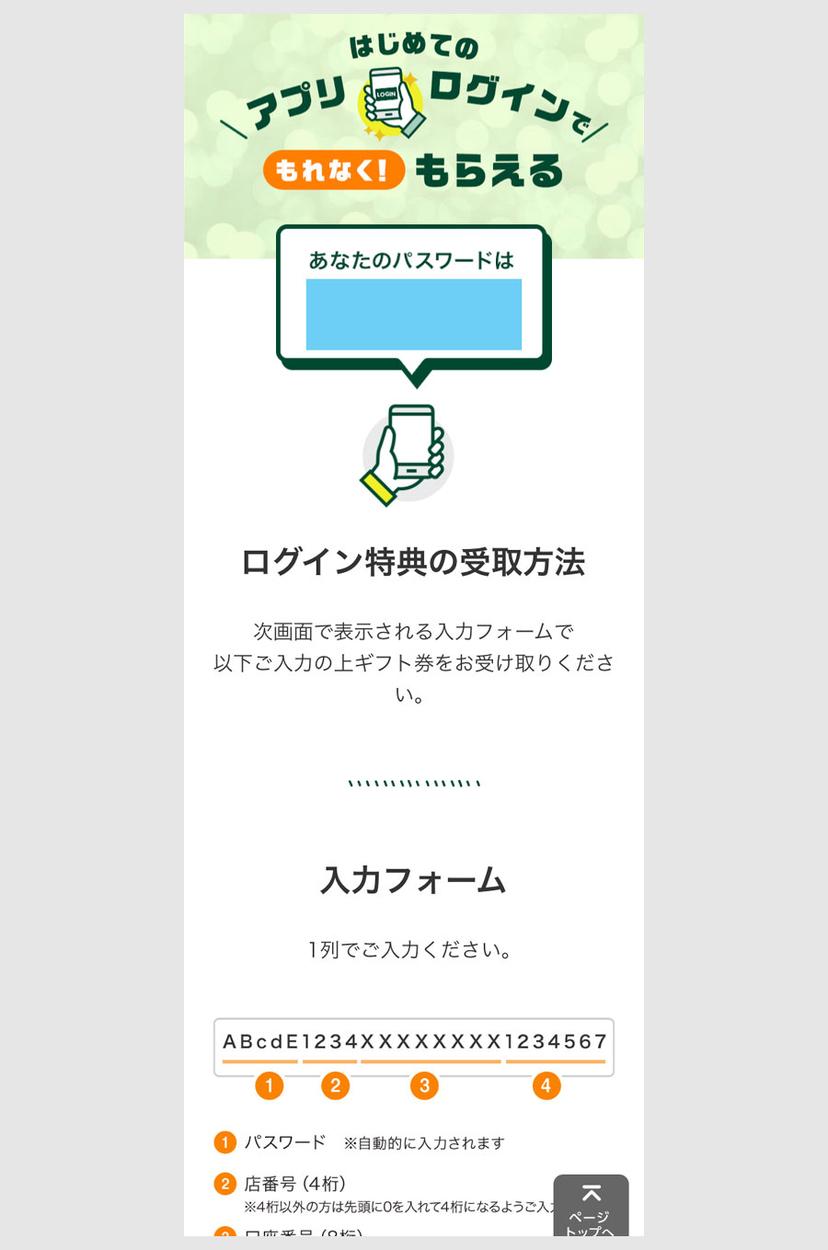 三井住友銀行アプリログイン特典(31のアイスなど)をもらう方法2