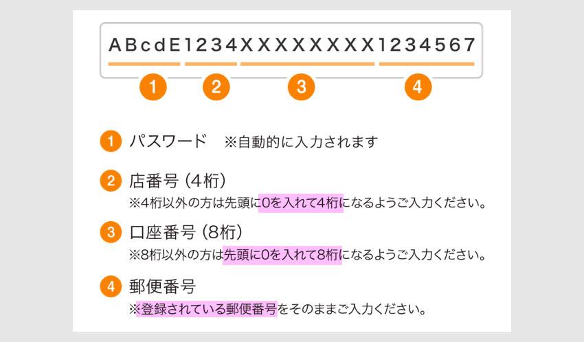 三井住友銀行アプリログイン特典(31のアイスなど)をもらう方法3