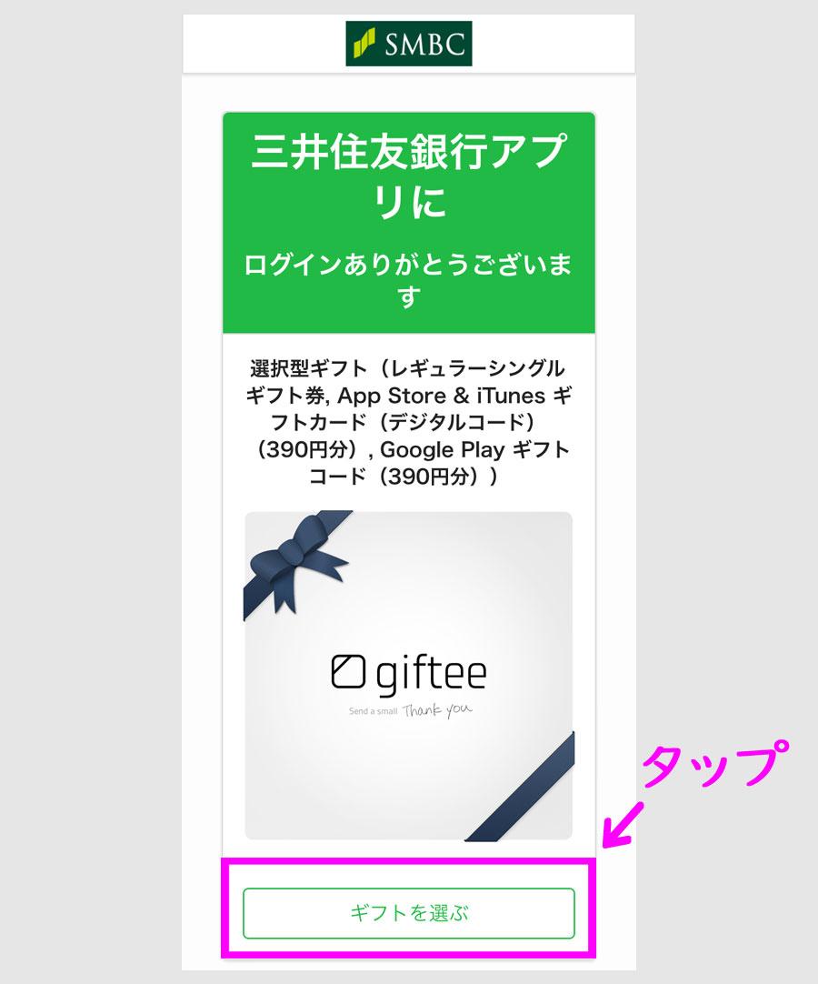 三井住友銀行アプリログイン特典(31のアイスなど)をもらう方法4