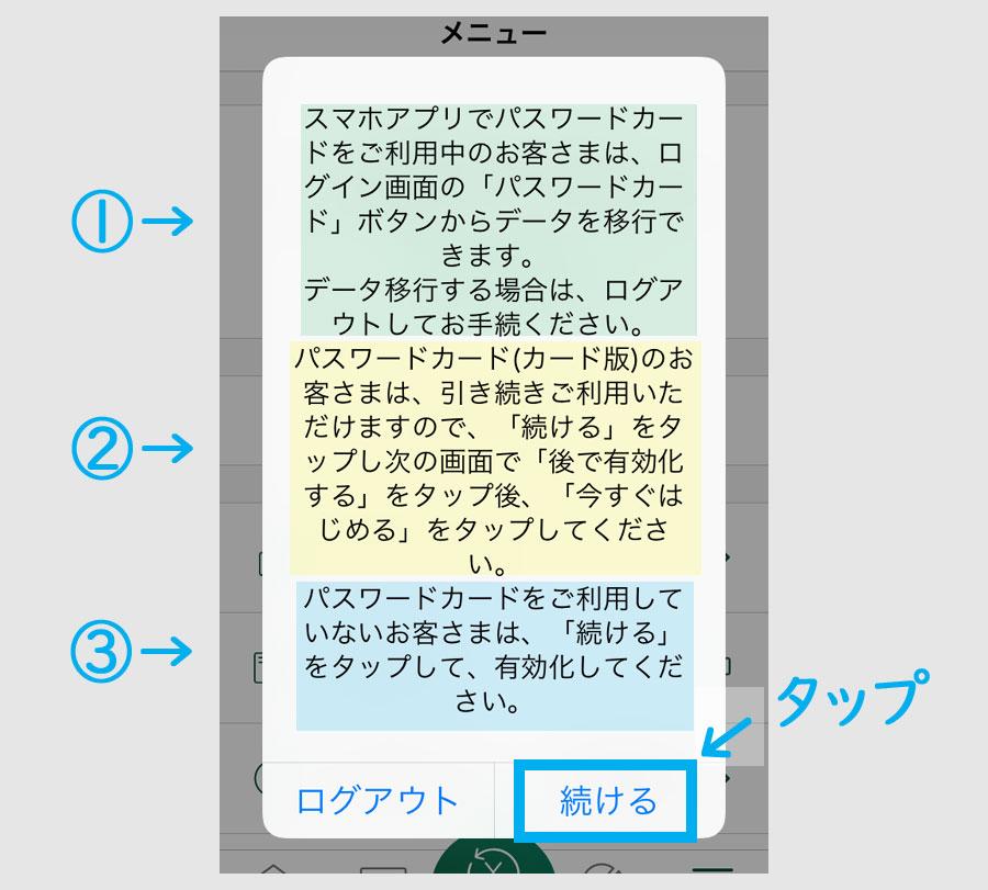 ワンタイムパスワードの設定2