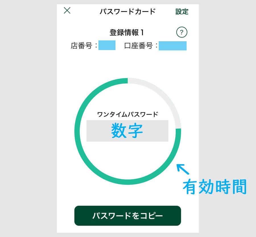 三井住友銀行アプリ パスワードカードの出し方