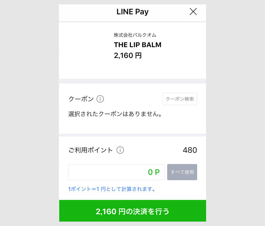 LINE Payで決済する2