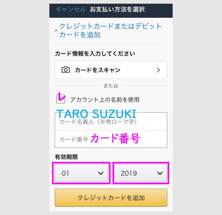 アマゾンにLINE Payカードを登録して決済する方法5