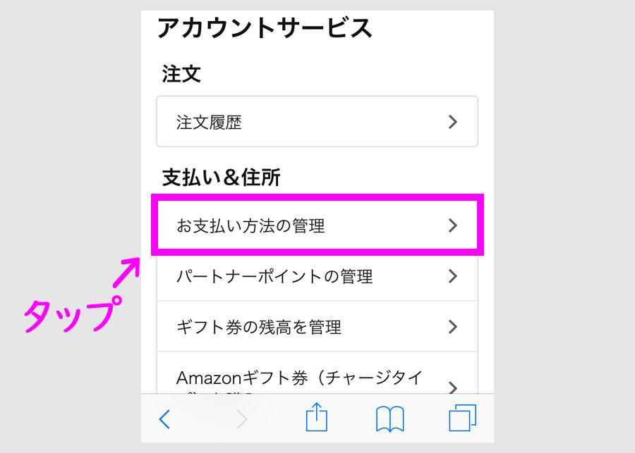 STEP2:AmazonにLINE Payカードを登録する3