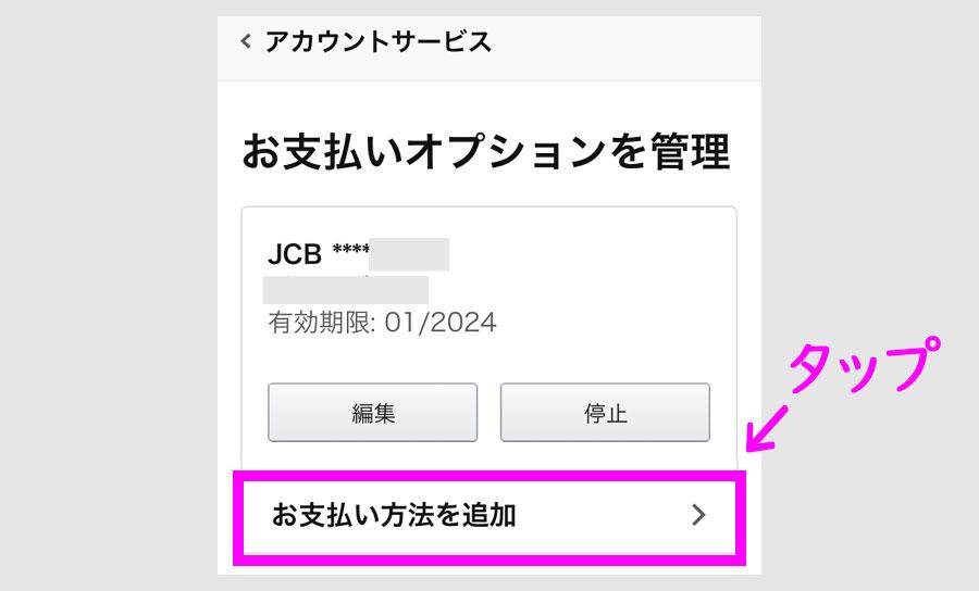 STEP2:AmazonにLINE Payカードを登録する4