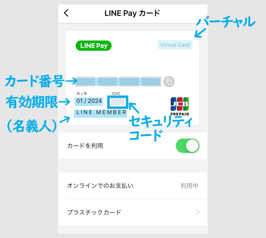 ネットショップ支払いに必要なLINE Payカード情報2