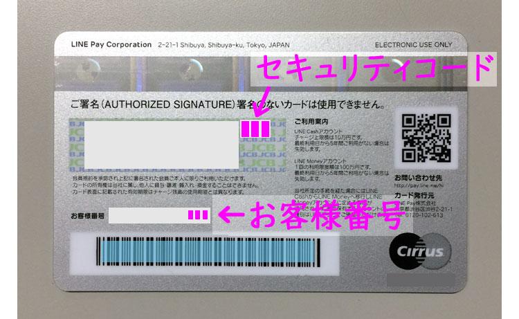 ネットショップ支払いに必要なLINE Payカード情報3