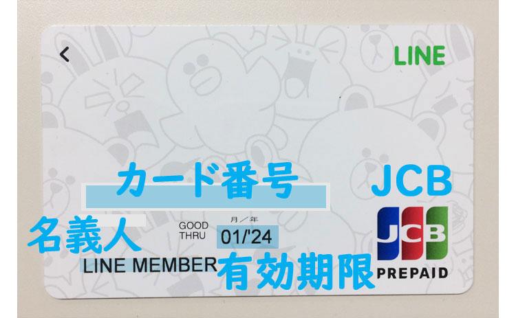 ネットショップ支払いに必要なLINE Payカード情報4