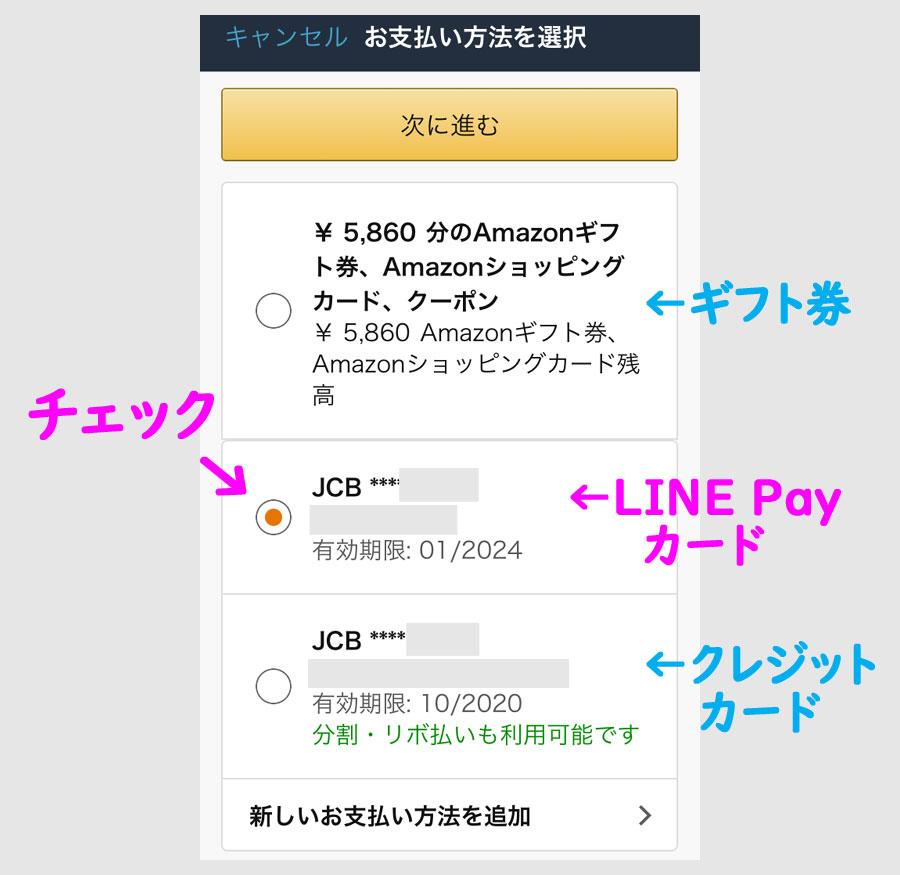 アマゾンにLINE Payカードを登録して決済する方法6