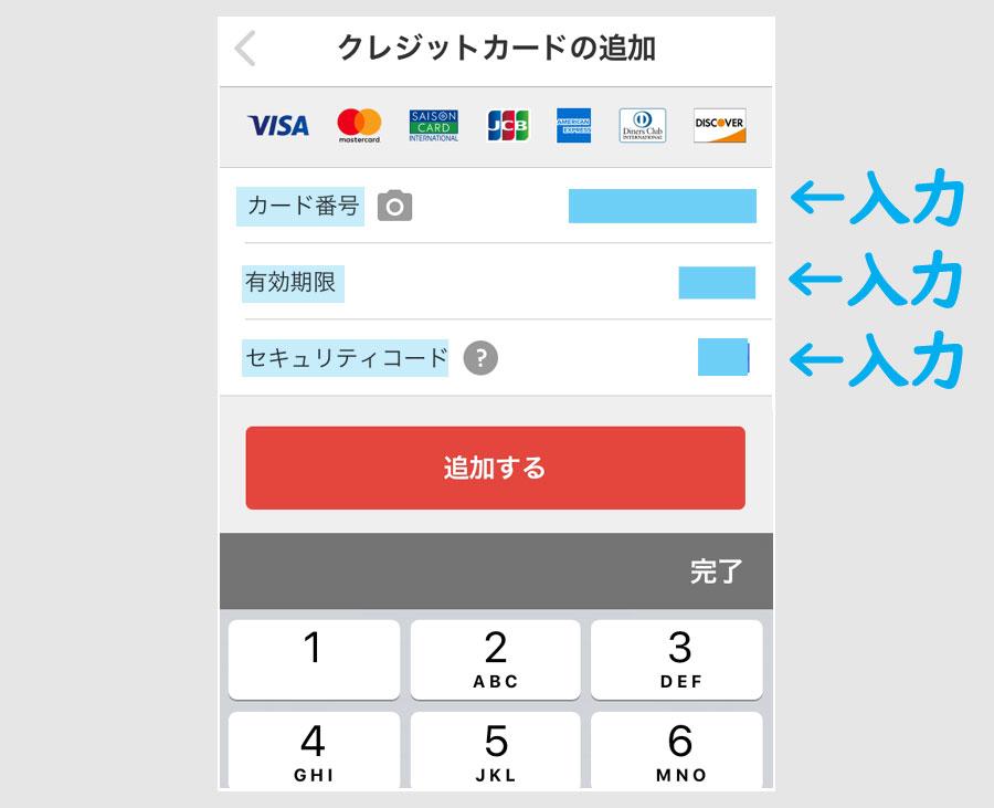 メルカリにLINE Payカードを登録して決済する方法4