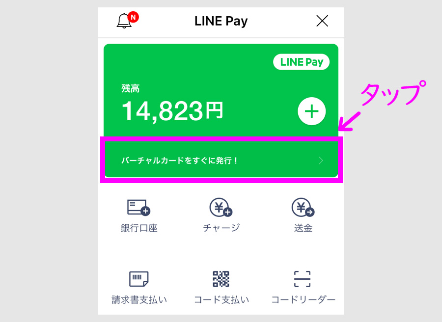 STEP2:LINE Payカードの作成2