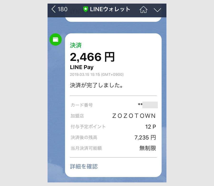 ZOZOタウンでLINE Payカードで決済する方法3