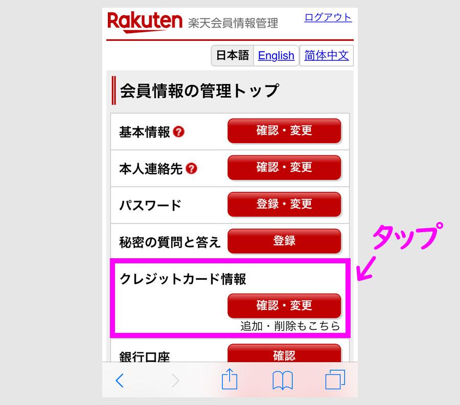 楽天にLINE Payカードを登録して決済する方法2