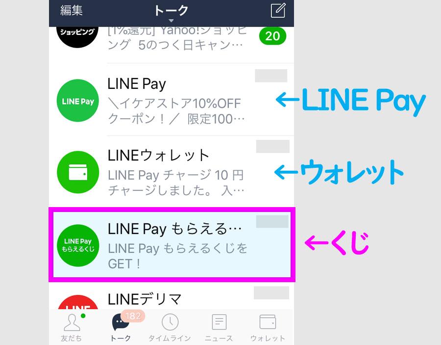 LINE Payもらえるくじトーク