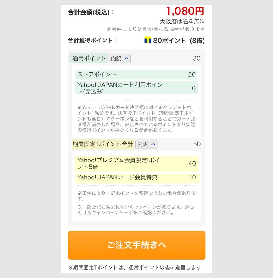 ahooショッピングをLINE Payカードで決済する方法2